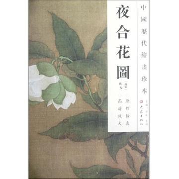 夜合花图/中国历代绘画珍本