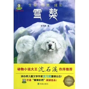 倔小孩动物小说系列