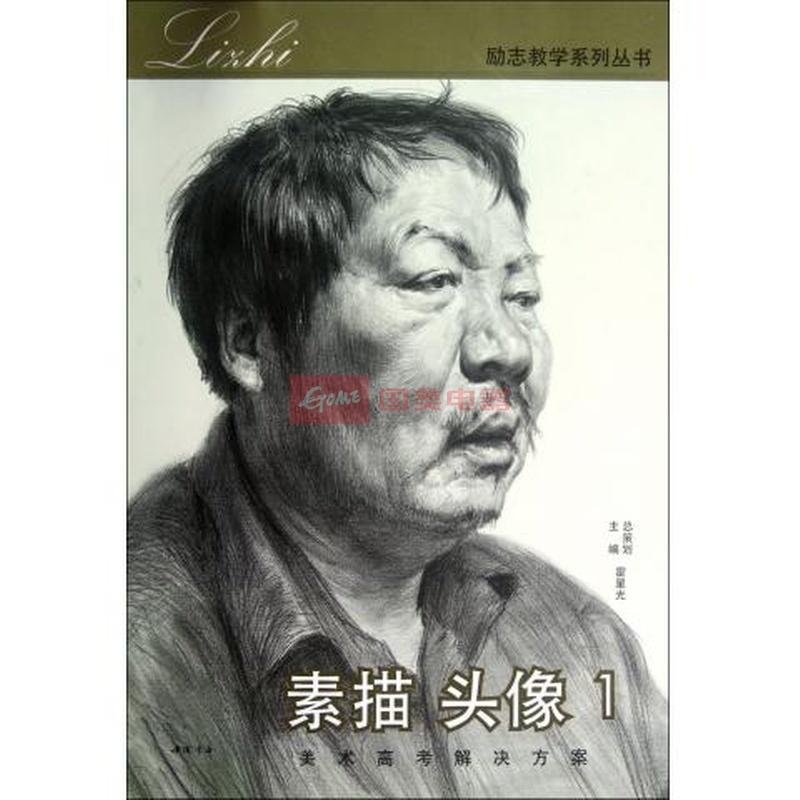 《素描头像(1)/励志教学系列丛书》【摘要