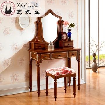 美式纯实木梳妆台