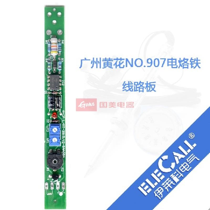 广州黄花907配套线路板 电路板 接线板
