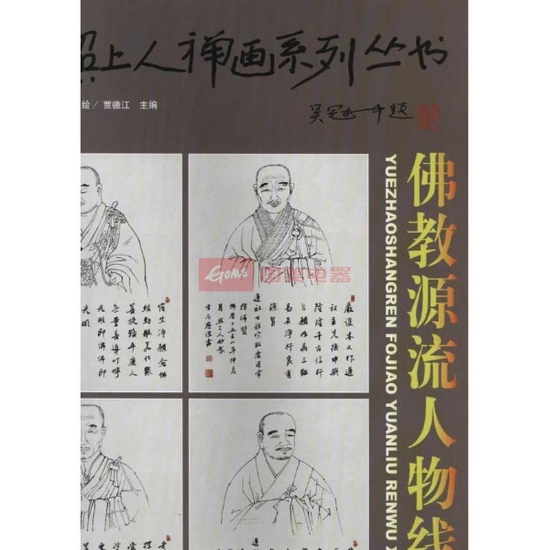《佛教源流人物线描》图片展示-国美在线新华文轩