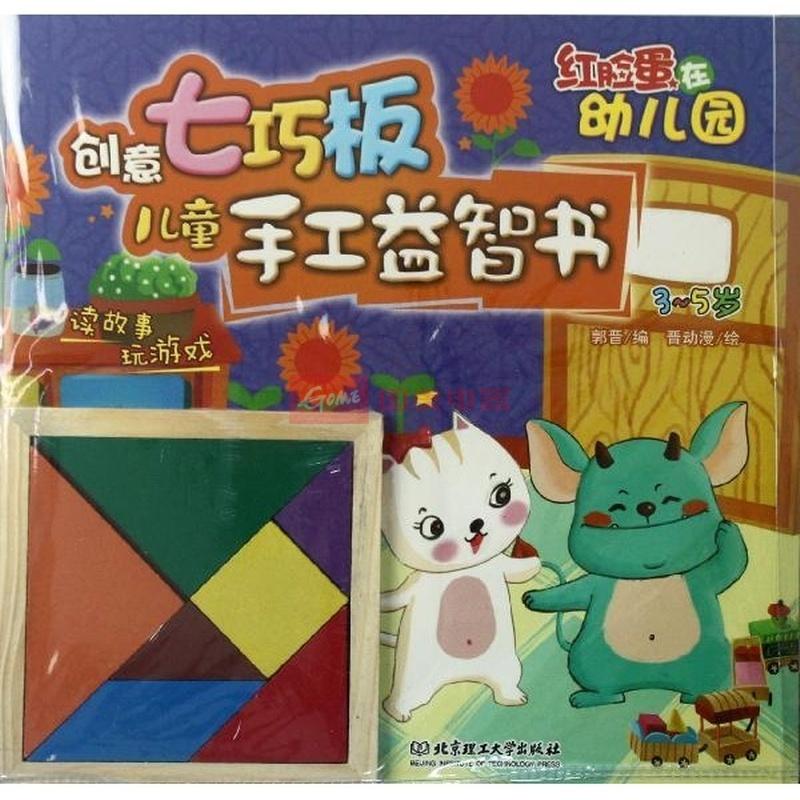 创意七巧板儿童手工益智书 红脸蛋在幼儿园(3-5岁)
