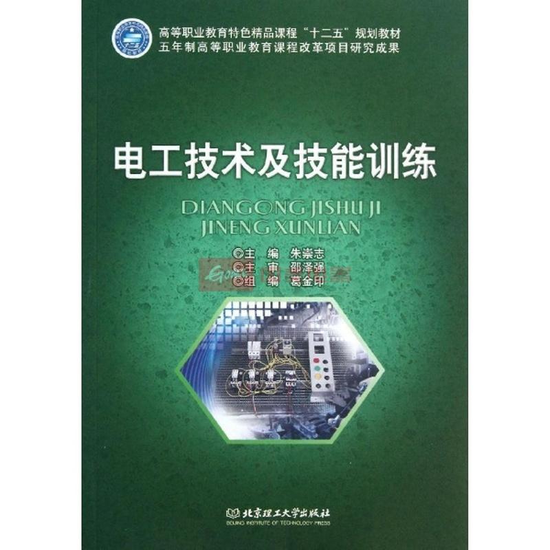 电工技术及技能训练/高等职业教育特色精品课程十二五规划教材