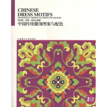 中国传统服饰图案与配色