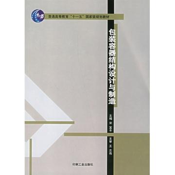 《包装容器结构设计与制造》()【简介|评价|摘要