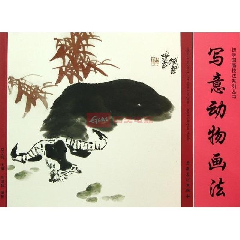 《写意动物画法》()【简介|评价|摘要|在线阅读】