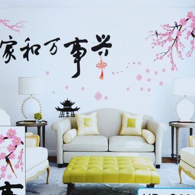 立体贴画墙贴纸 卧室浪漫温馨婚房床头客厅电视墙背景墙壁贴花(家和