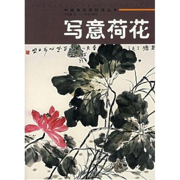 简单图书水墨画-img4.gomein.net.cn 宽360x360高   工笔白孔雀画法/中国画技法丛书