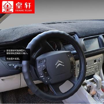 皇轩正品 雪铁龙c5 c2 c4l 爱丽舍 新世嘉 汽车专用仪表台避光垫(其他