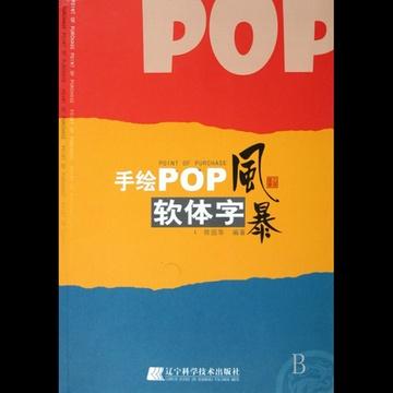 手绘pop海报设计银行