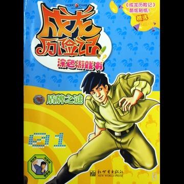 涂色游戏书(1)/成龙历险记