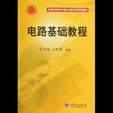 电路基础教程(中国科学院电子信息与通信系列规划教材)