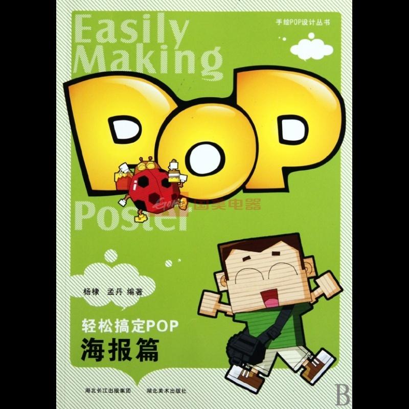 轻松搞定pop(海报篇)/手绘pop设计丛书