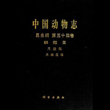 《中国动物志(昆虫纲第54卷鳞翅目尺蛾科尺蛾亚科)