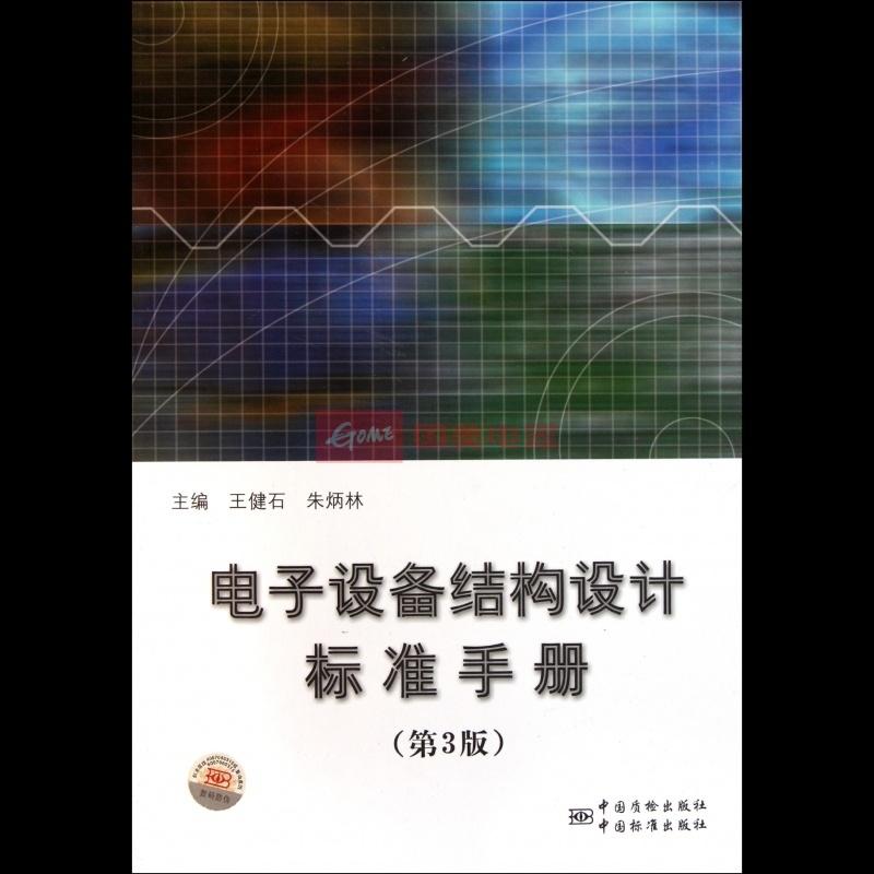 《电子设备结构设计标准手册(第3版)》()【简介|评价