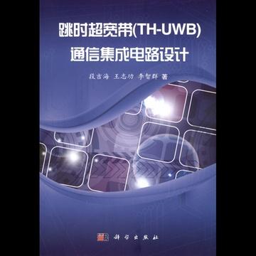 《跳时超宽带 th-uwb>通信集成电路设计》()【简介