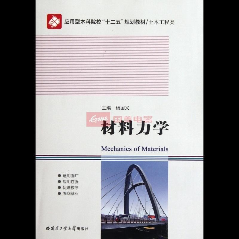 材料力学(土木工程类应用型本科院校十二五规划教材)