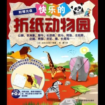 快乐的折纸动物园(附光盘)