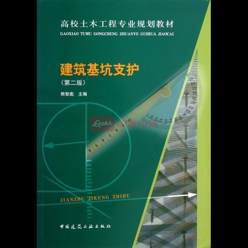 《建筑基坑支护(第2版高校土木工程专业规划教材)》