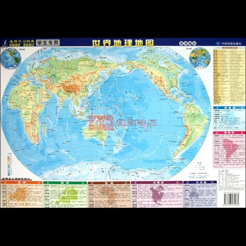 世界地理地图(学生专用)