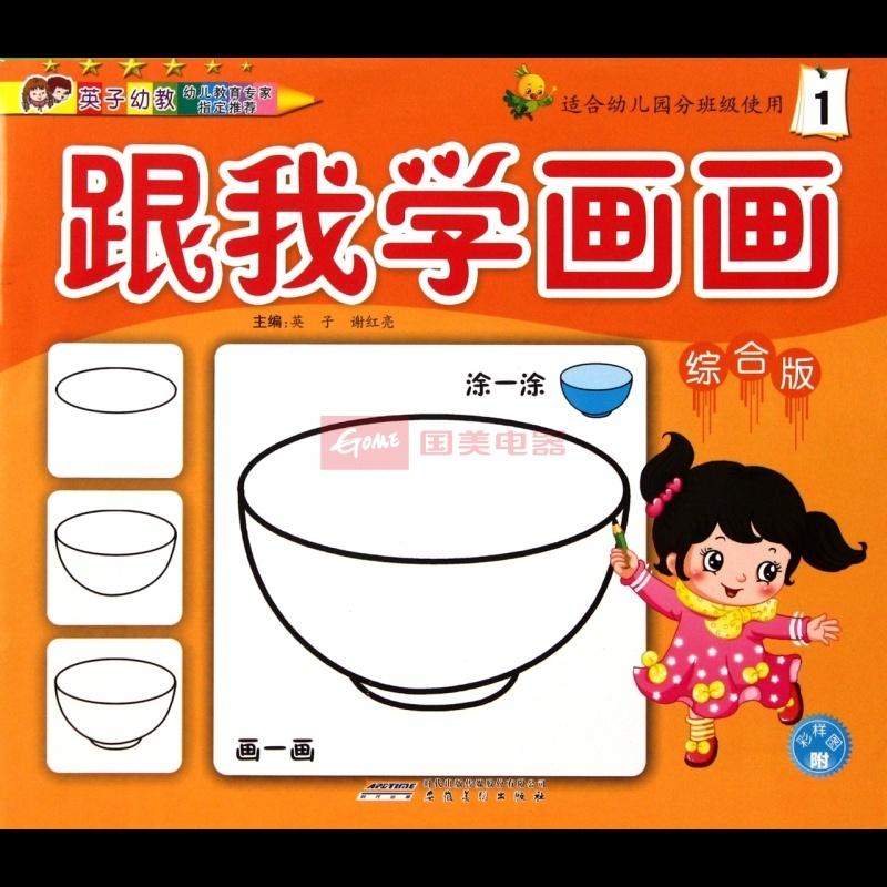 《跟我学画画(综合版1适合幼儿园分班级使用)》()
