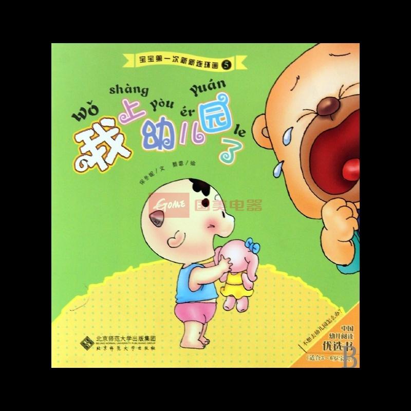 《我上幼儿园了(适合3-6岁宝贝)/宝宝第一次新新》()