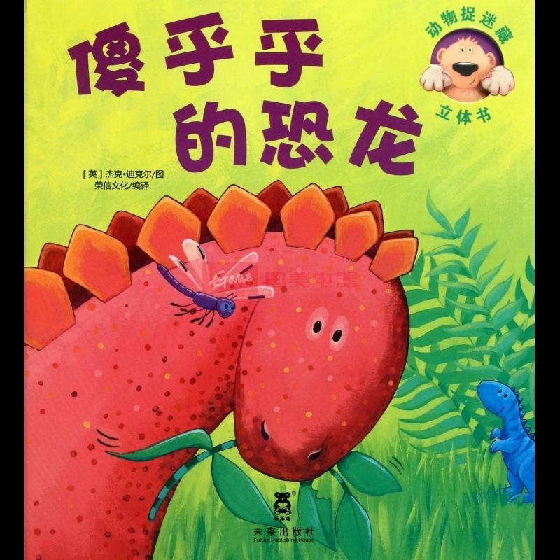 傻乎乎的恐龙(精)/动物捉迷藏立体书