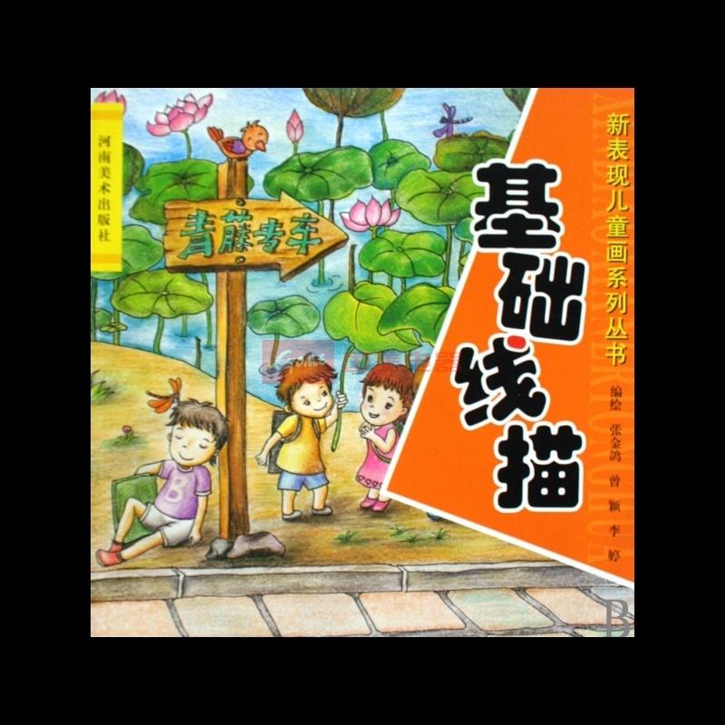 《基础线描/新表现儿童画系列丛书》()【简介|评价