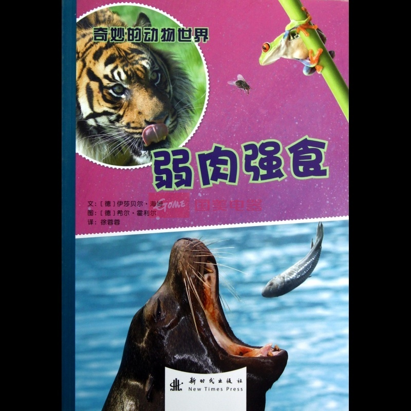 《弱肉强食(奇妙的动物世界)》()【简介|评价|摘要