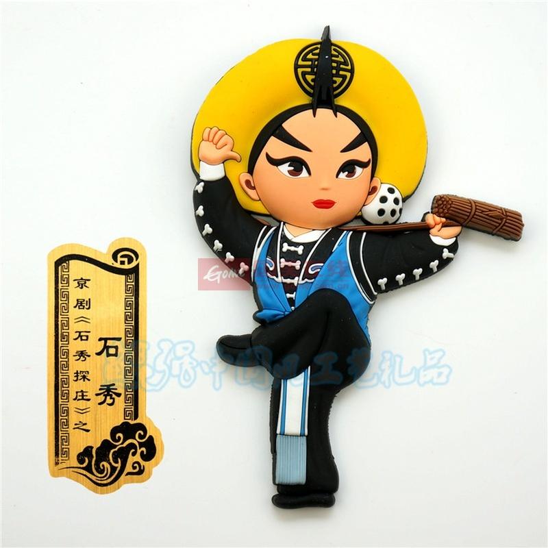 原创中国风特色卡通戏剧人物冰箱磁性贴 家居办公装饰