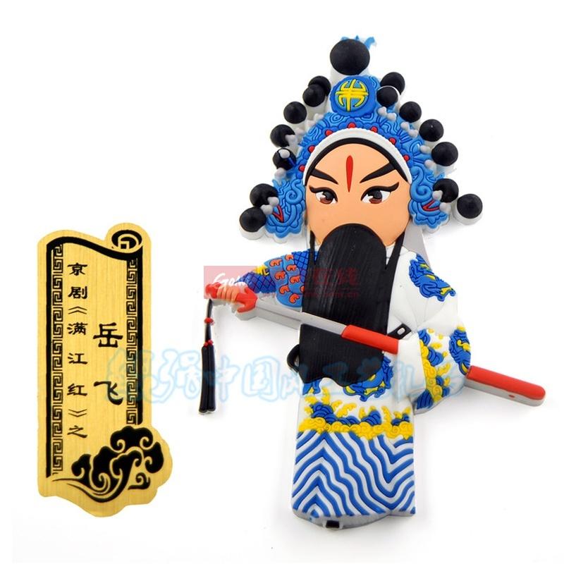 原创中国风卡通戏曲京剧人物冰箱磁性贴 家居办公装饰贴 特色节日商务