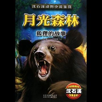 《月光森林(狐狸的故事沈石溪动物小说鉴赏)》()
