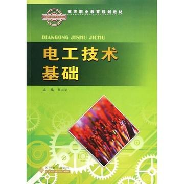 《电工技术基础(含习题集)》()【简介|评价|摘要