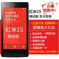 小米(Mi) 红米手机 红米1S 800万像素 双卡双待 四核3G智能手机