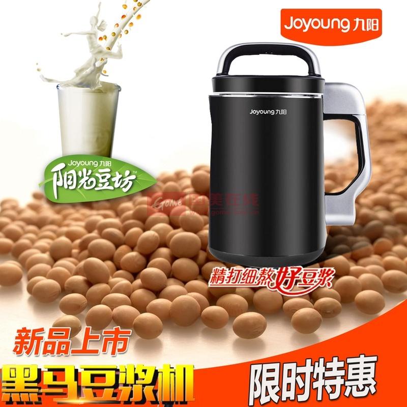 九阳dj13b-c639sg豆浆机 免滤速磨新品破壁免滤技术