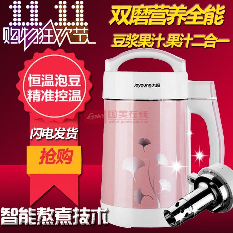 九阳dj13b-c608sg豆浆机 1100-1300ml 双磨系