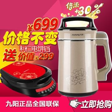 九阳豆浆机dj13b-d68sg双层钢倍浓植物奶保温