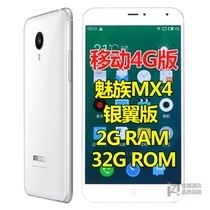魅族(Meizu)MX4八核4G安卓智能手机另有MX4 Pro魅蓝可选 2070万像素5.36英寸大屏手机 魅族4(MX44g移动32Gmx4银 MX4 标配)
