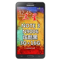 三星(Samsung)Note3(N9006联通3G/N9008移动4G/N9009电信3G)可选 四核安卓智能大屏手机(N9006联通3G炫酷黑 官方标配)