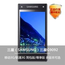 三星(Samsung)G9098/G9092 双屏双卡双通翻盖商务智能手机 移动3G/联通3G版 大器3(G9092名仕蓝 联通3G简包版)