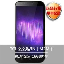 TCL 么么哒3N(M2M)移动4G手机 TD-LTE/TD-SCDMA/GSM双卡双待(TCL么么哒3N(M2M)雪山白 3N标配)