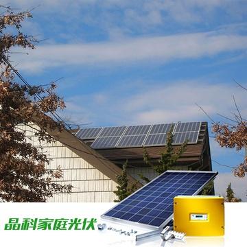 晶科能源-家庭用太阳能光伏发电系统