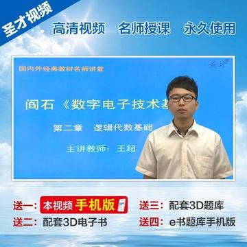 【圣才教育】阎石《数字电子技术基础》(第5版)网授精讲班【教材精讲