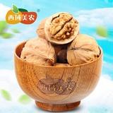 【西域美农-核桃】新疆原味大核桃500g 非薄皮