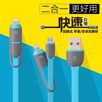 【21sjx接线板/插头】二合一usb充电数据线