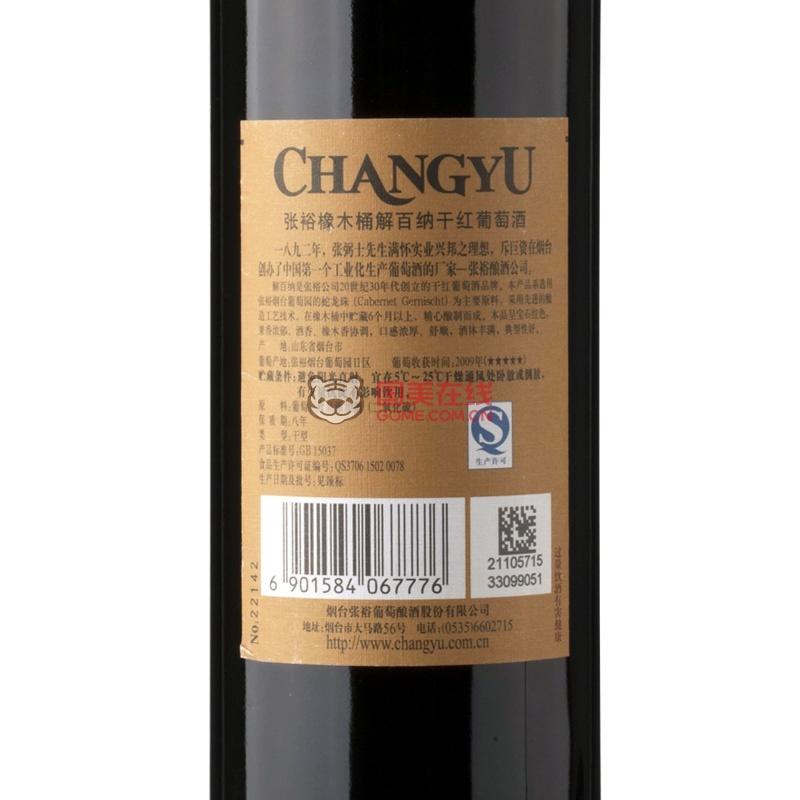 张裕橡木桶解百纳干红葡萄酒(单支装)-国美团购
