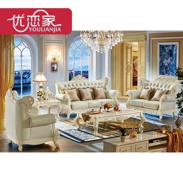 优恋家 欧式沙发客厅家具欧式实木雕花沙发法式新古典