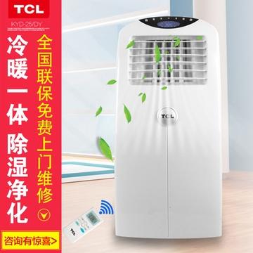 tcl kyd-25/dy冷暖型移动空调 窗式机厨房机房空调 制冷节