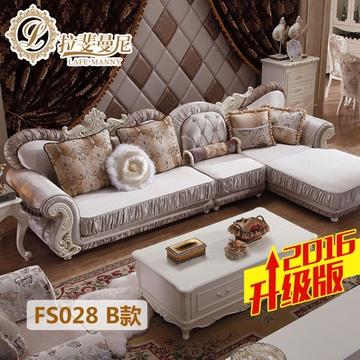 拉斐曼尼 欧式布艺沙发 欧式简约小户型沙发客厅 实木
